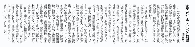 週間愛媛経済レポート
